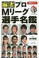 麻雀プロMリーグ選手名鑑 近代麻雀戦術シリーズ