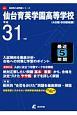 仙台育英学園高等学校 平成31年 高校別入試問題シリーズG4 A日程・B日程収録