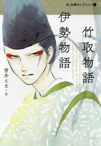 ヤマシタトモコ『竹取物語 伊勢物語 BL古典セレクション1』