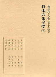 日本の朱子学