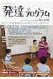 発達プログラム 特集:早期療育 身体・ことば・気持ち・育ちの基礎づくり (150)