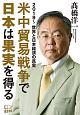 米中貿易戦争で日本は果実を得る 2019~世界と日本経済の真実