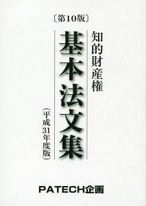 知的財産権 基本法文集<第10版> 平成31年