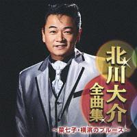 北川大介全曲集 ~菜七子・横濱のブルース~