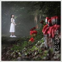 彼女の幻想EP