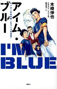 ツジトモ『アイム・ブルー サッカー日本代表「もう一つの真実」』