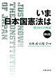 いま日本国憲法は<第6版> 原点からの検証