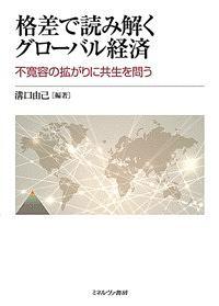 格差で読み解くグローバル経済