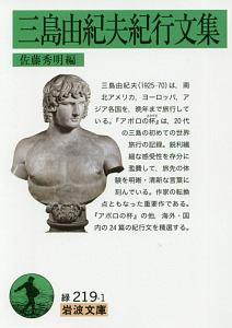 三島由紀夫紀行文集
