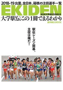 『大学駅伝この1冊でまるわかり 全日本大学駅伝50回記念』朝日新聞社