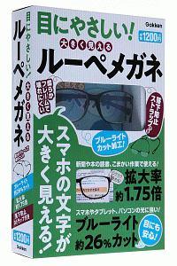 『目にやさしい!大きく見えるルーペメガネ』日本図書コード管理センター
