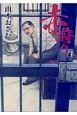 赤狩り THE RED RAT IN HOLLYWOOD (3)