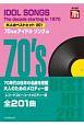 大人のベストヒット201 70年代アイドルソング編