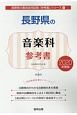 長野県の音楽科 参考書 2020 長野県の教員採用試験「参考書」シリーズ9