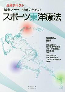 『鍼灸マッサージ師のためのスポーツ東洋療法』福林徹