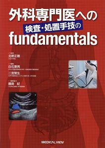 外科専門医への検査・処置手技のfundamentals