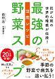 最強の野菜スープ 活用レシピ 抗がん剤の世界的権威が伝授!