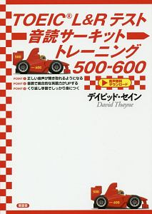 TOEIC L&Rテスト 音読サーキット トレーニング500-600