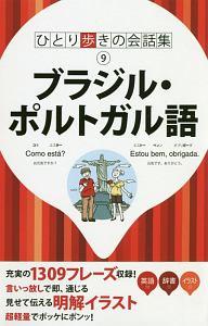 ブラジル・ポルトガル語 ひとり歩きの会話集9