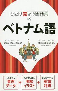 ベトナム語 ひとり歩きの会話集25