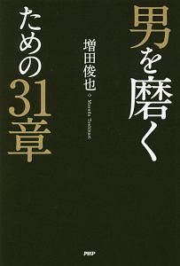 男を磨くための31章