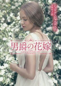 男爵の花嫁