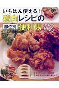 いちばん使える!鶏肉レシピの部位別便利帳112