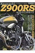 『カワサキ Z900RS カスタマイズ のすべて モーターファン別冊』ニコレット・ラーソン