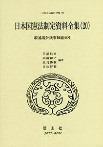 日本国憲法制定資料全集 日本立法資料全集