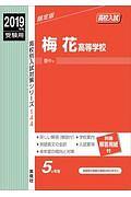 『梅花高等学校 2019 高校別入試対策シリーズ144』ゲイル・バーマン