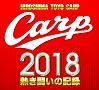 CARP2018熱き闘いの記録 V9記念特別版 ~広島とともに~