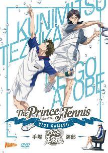 テニスの王子様 BEST GAMES!! 手塚 vs 跡部