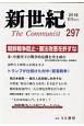 新世紀 2018.11 朝鮮戦争阻止・憲法改悪を許すな The Communist(297)