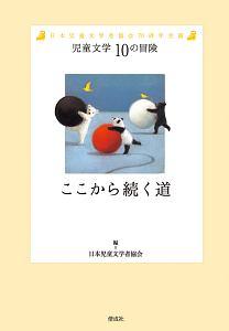 ここから続く道 児童文学10の冒険