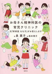 『お母さん精神科医の育児クリニック 元「研修医 なな子」がお答えします』森本梢子