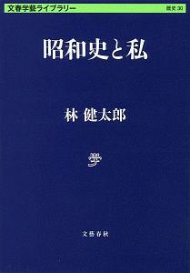 林健太郎『昭和史と私』
