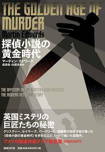 『探偵小説の黄金時代』NHK「100分de名著」制作班