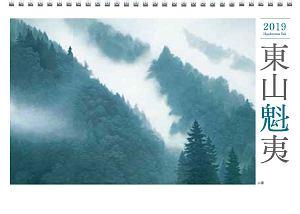 東山魁夷アートカレンダー 小型判 2019