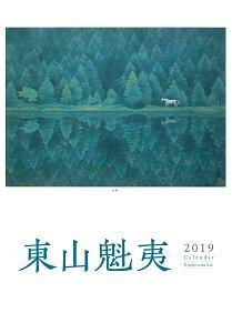 東山魁夷アートカレンダー 大判 2019