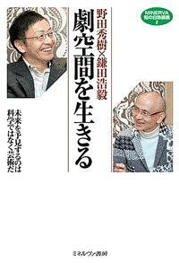 『野田秀樹×鎌田浩毅 劇空間を生きる MINERVA知の白熱講義2』鎌田浩毅