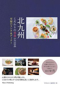 北九州 こだわりの美食GUIDE 至福のランチ&ディナー