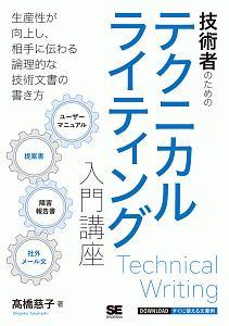 高橋慈子『技術者のためのテクニカルライティング入門講座』