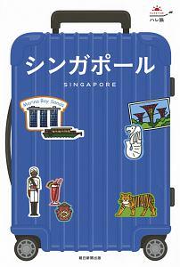 ハレ旅 シンガポール<改訂版>
