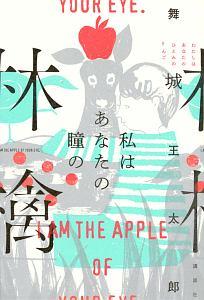 『私はあなたの瞳の林檎』舞城王太郎