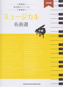 ミュージカル名曲選<改訂版>