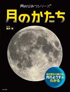 月のかたち 月のひみつシリーズ