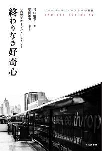 菊間千乃『谷口安平オーラル・ヒストリー 終わりなき好奇心』
