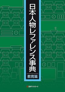 日本人物レファレンス事典 教育篇