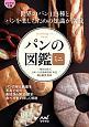 パンの図鑑ミニ 世界のパン113種とパンを楽しむための知識が満載