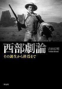『西部劇論』NHK「100分de名著」制作班